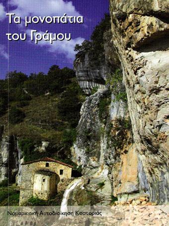 ta_monopatia_tou_gramou.jpg